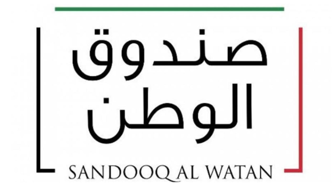 sandooq_al_watan.jpg
